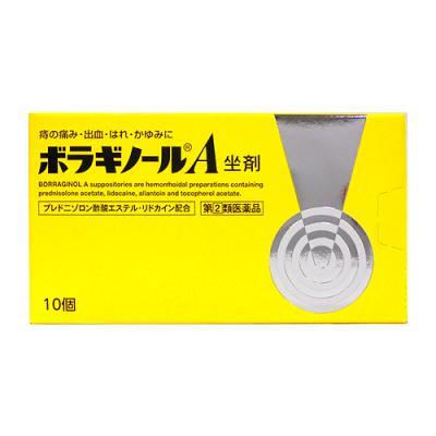 ボラギノールA坐剤
