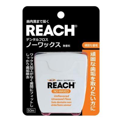 REACH(リーチ) デンタルフロス ノーワックス 50m