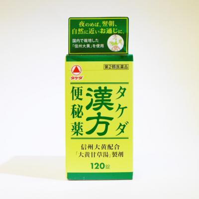 タケダ漢方便秘薬