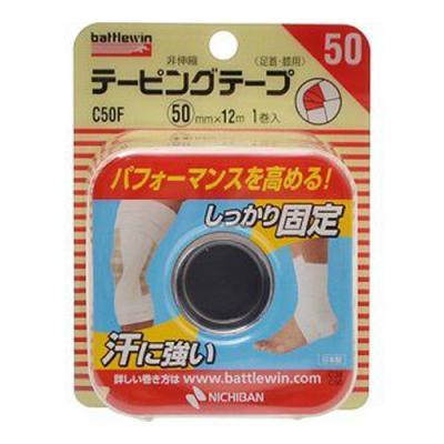 バトルウィン テーピングテープ 非伸縮タイプ 1巻 (50mm幅×12m巻き)