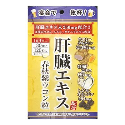肝臓エキス配合3種ウコン・カキ・シジミ粒 120粒 ((30日分))