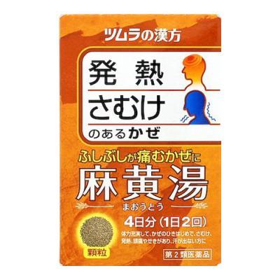 ツムラ漢方 麻黄湯 (まおうとう) エキス顆粒
