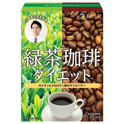緑茶珈琲ダイエット 30包