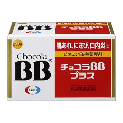 チョコラBBプラス 250錠