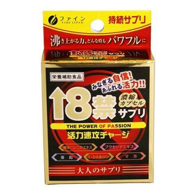 ファイン 18禁サプリ 4.95g ((550mg×3カプセル×3袋))