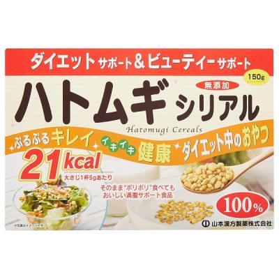山本漢方 ハトムギシリアル 150g ((75g×2袋))