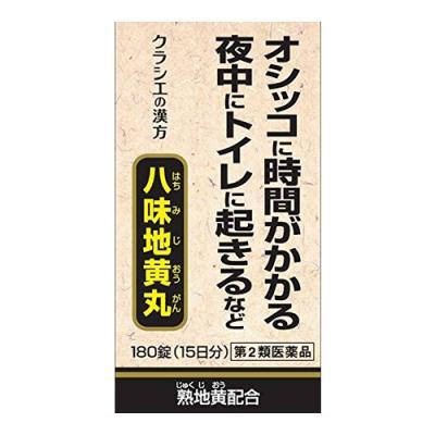 クラシエ 八味地黄丸(ハチミジオウガン)A