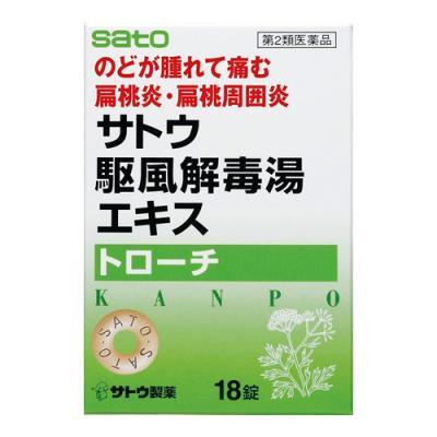 サトウ駆風解毒湯(クフウゲドクトウ)エキストローチ