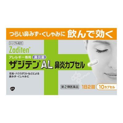 ザジテンAL鼻炎カプセル