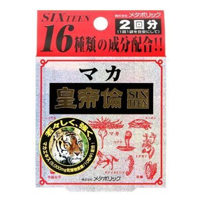マカ皇帝倫SIXTEEN 10粒 ((300mg×5粒×2袋))