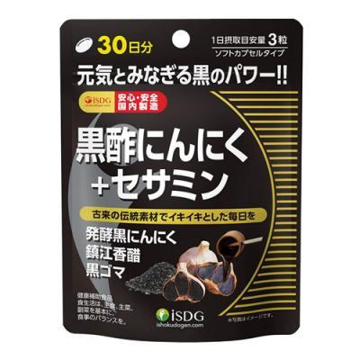 黒酢にんにく+セサミン  90粒 (30日分)