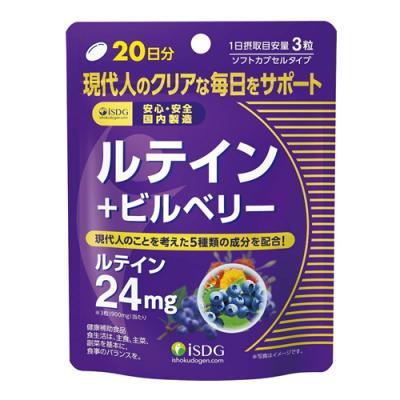 ルテイン+ビルベリー 60粒 (20日分)