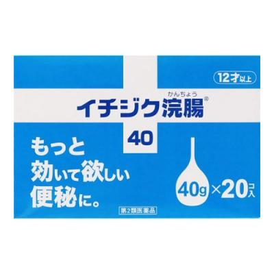 イチジク浣腸40