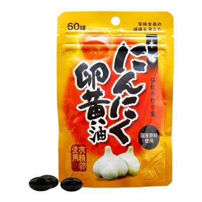 ユウキ製薬 にんにく卵黄油 60球