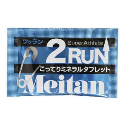 メイタン 2RUN(ツゥラン) 2粒