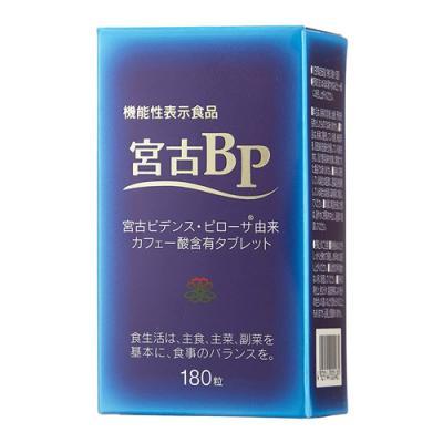 宮古BP(ビーピー) 180粒