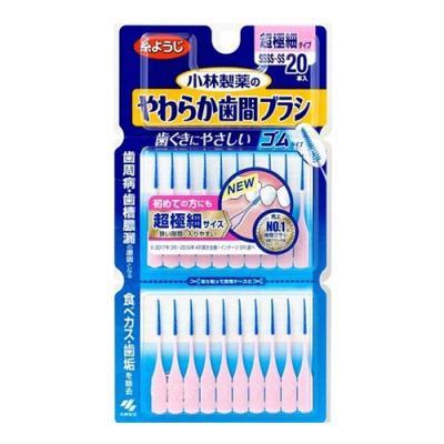 やわらか歯間ブラシ 20本 ( SSSS~SSサイズ)