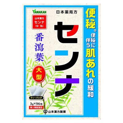山本漢方 日局 センナ(ティーバッグ)