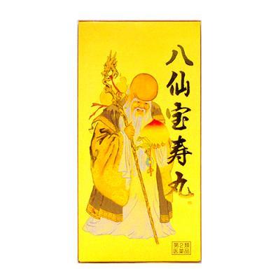 八仙宝寿丸 (はっせんほうじゅがん)