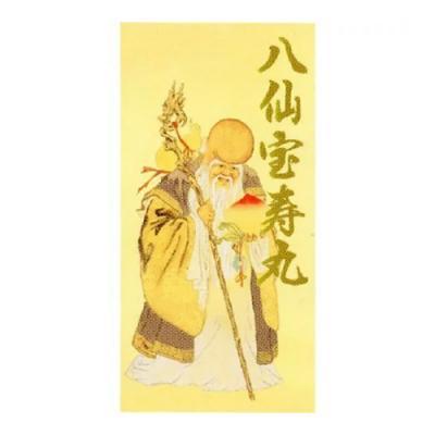 八仙宝寿丸(はっせんほうじゅがん)