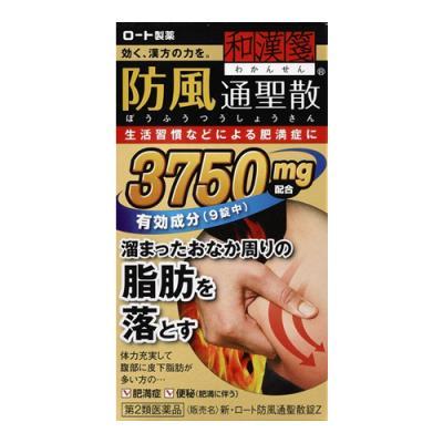 新・ロート防風通聖散(ボウフウツウショウサン)錠Z