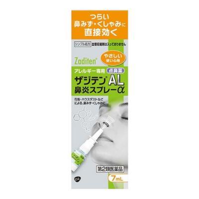ザジテンAL鼻炎スプレーα