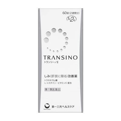 トランシーノ2