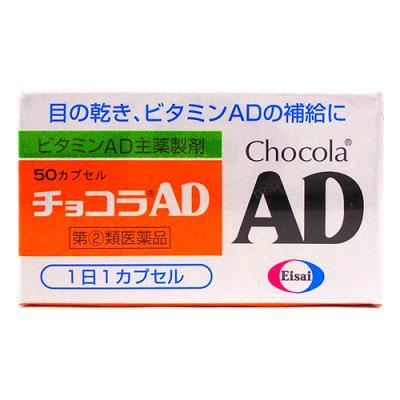 チョコラAD