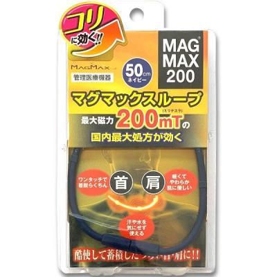 マグマックス ループ200 1本 (ネイビー (50cm))