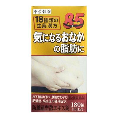 本草 防風通聖散エキス錠-H