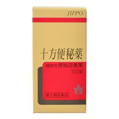 十方(ジッポウ)便秘薬