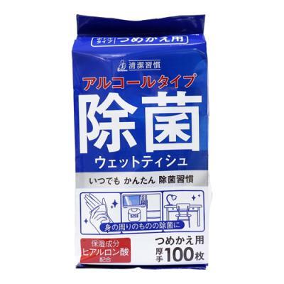 清潔習慣 アルコールタイプ 除菌ウェットティッシュ 100枚 (詰め替え用)