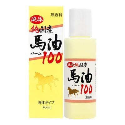 液体純国産馬油100 70mL