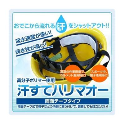 装着型吸収ポリマー アセステハリマオー 両面テープタイプ M010 100枚