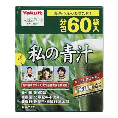 ヤクルトヘルスフーズ 私の青汁 4g (×60袋)