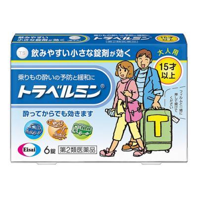 トラベルミン