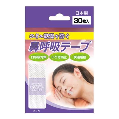 日進医療器 鼻呼吸テープ
