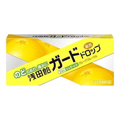 浅田飴 ガードドロップ  グレープフルーツ味 24粒