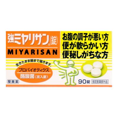 強ミヤリサン(錠)