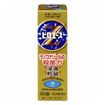ピロエースZ液