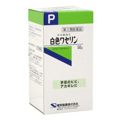 健栄製薬 白色ワセリン  50g