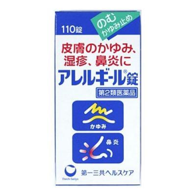 アレルギール錠