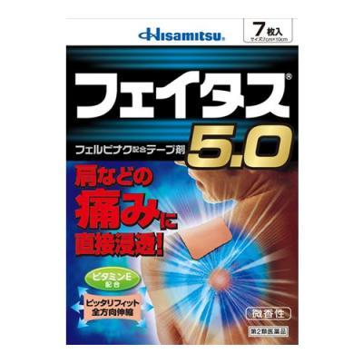 フェイタス5.0