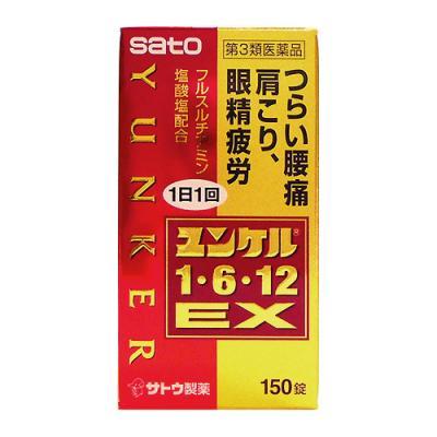 ユンケル1・6・12EX