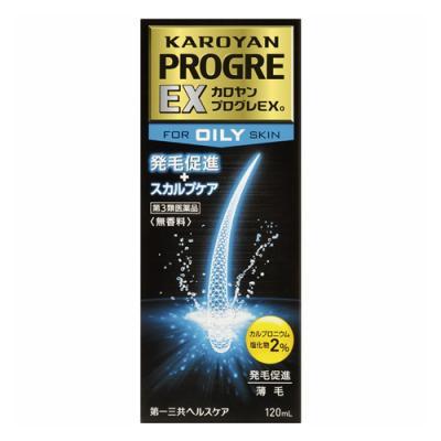 カロヤンプログレEX o 脂性肌向