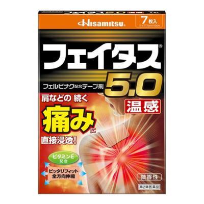 フェイタス5.0 温感