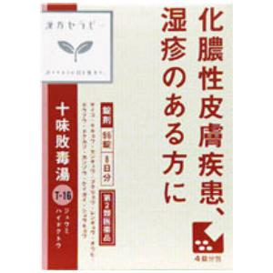 十味敗毒湯(じゅうみはいどくとう)エキス錠 クラシエ