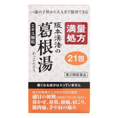 阪本漢法の葛根湯 エキス顆粒