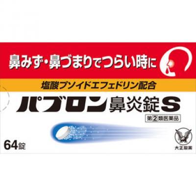 パブロン鼻炎錠S