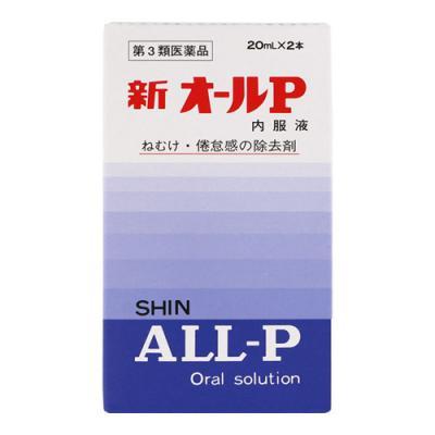 新オールP内服液 2本 (20ml×2本)